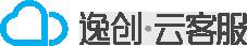 逸创云客服开发者API文档